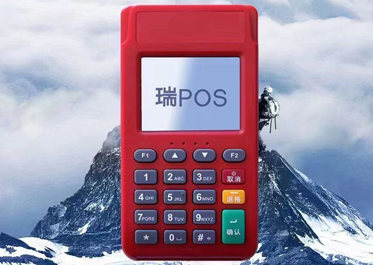 瑞银信电签版POS机