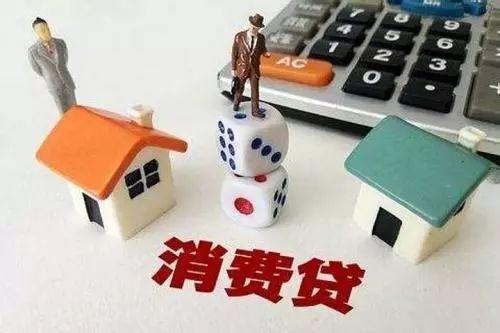 机构消费类房产抵押贷款介绍