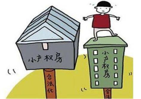 小产权房产可以贷款吗?