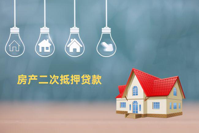 威海按揭房能办理二次抵押贷款吗?